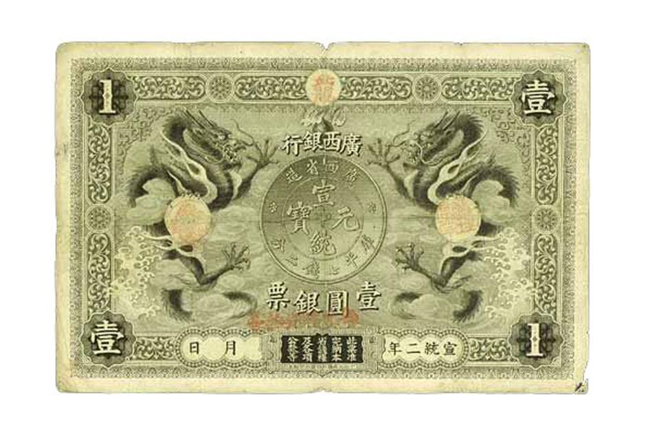 The world's most valuable rare notes | lovemoney com